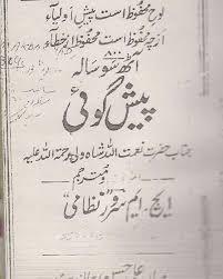 پیشگویی های نایاب شاه نعمت الله و نوستر آداموس