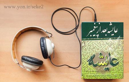 دانلود کتاب صوتی عایشه بعد از پیغمبر نوشته کورت فریشلر ترجمه ذبیح الله منصوری