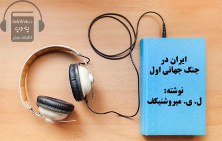 دانلود کتاب صوتی ایران در جنگ جهانی اول نوشته ل.ی.میروشنیکف