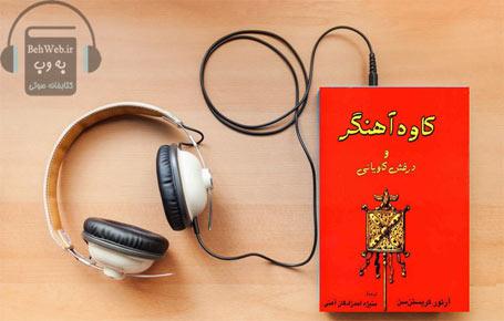 دانلود کتاب صوتی کاوه آهنگر و درفش کاویانی نوشته آرتور کریستنسن