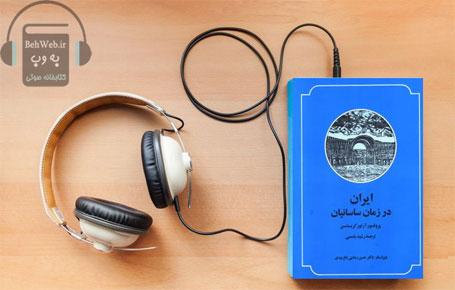 دانلود کتاب صوتی ایران در زمان ساسانیان نوشته آرتور کریستین سن