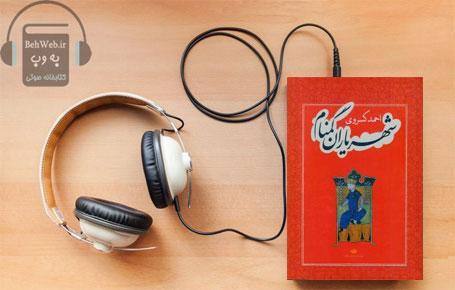 شهریاران گمنام نوشته احمد کسروی