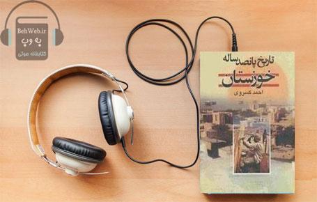 تاریخ پانصد ساله خوزستان نوشته احمد کسروی