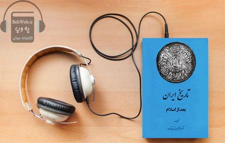 دانلود کتاب صوتی تاریخ ایران بعد از اسلام
