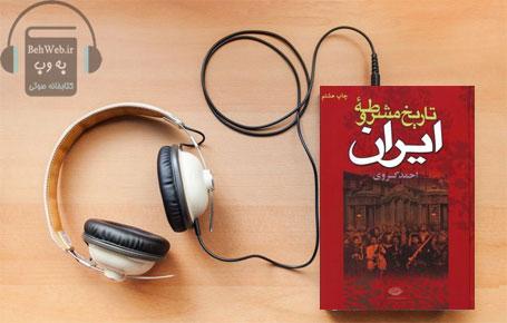 دانلود کتاب صوتی تاریخ مشروطه نوشته احمد کسروی
