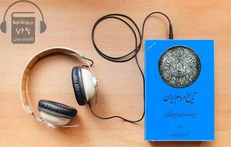 دانلود کتاب صوتی تاریخ مردم ایران (2جلدی) نوشته عبدالحسین زرین کوب