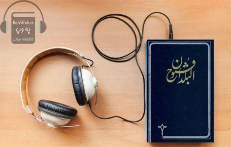 دانلود کتاب صوتی فتوح البلدان نوشته احمد بن یحیی بلاذری (فارسی)