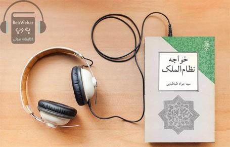 دانلود کتاب صوتی خواجه نظام الملک نوشته سید جواد طباطبایی
