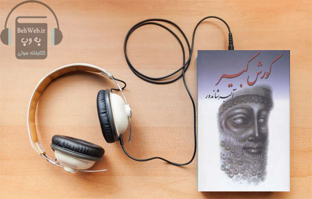 دانلود کتاب صوتی کوروش کبیر نوشته آلبر شاندور