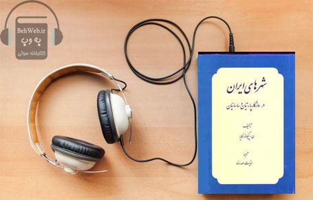 دانلود کتاب صوتی شهرهای ایران در روزگار پارتیان و ساسانیان نوشته ویکتورینا پیگولوسکایا