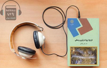 دانلود کتاب صوتی تاریخ اروپا در قرون وسطی نوشته علی بیگدلی