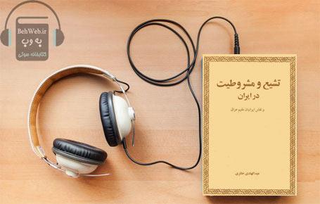 دانلود کتاب صوتی تشیع و مشروطیت در ایران نوشته عبدالهادی حائری