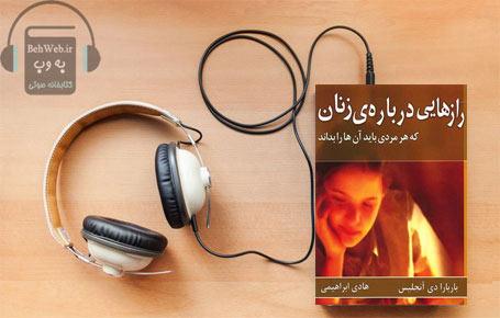 دانلود کتاب صوتی رازهایی درباره زنان نوشته باربارا دی آنجلیس