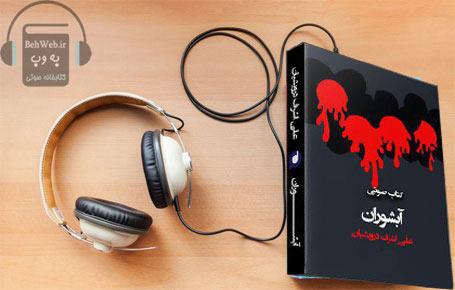 دانلود کتاب صوتی آبشوران نوشته علی اشرف درویشیان