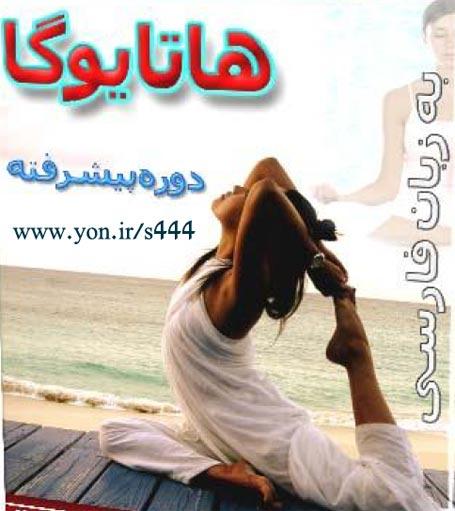 دانلود کتاب آموزش هاتا یوگا (یوگای حرکتی)- در سه جلد مقدماتی، متوسطه و پیشرفته