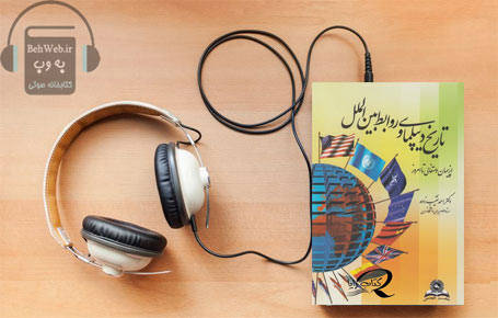 دانلود کتاب صوتی تاریخ دیپلماسی و روابط بینالملل نوشته احمد نقیب زاده