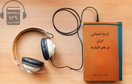 دانلود کتاب صوتی تاریخ اجتماعی ایران در عصر افشاریه (2جلدی) نوشته رضا شعبانی