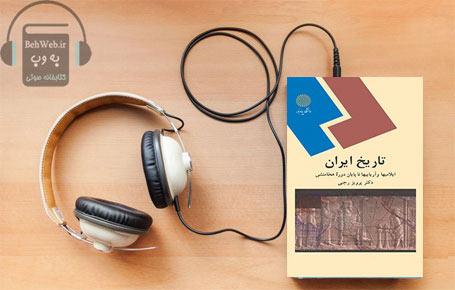 دانلود کتاب صوتی تاریخ ایران، ایلامی و آریاییها تا پایان دوره هخامنشی نوشته پرویز رجبی
