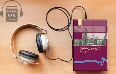 دانلود کتاب صوتی کتاب تاریخ خوارزمشاهیان نوشته الهیار خلعتبری و محبوبه شرفی