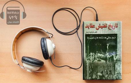 دانلود کتاب صوتی تاریخ تفتیش عقاید- تاریخ سفاکی، شکنجه و سادیسم نوشته فرانکو مارتینلی