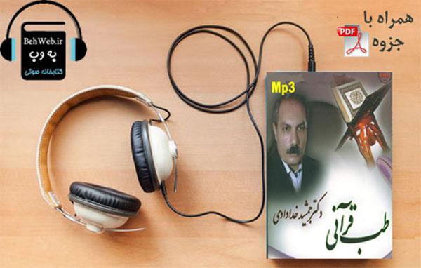 دانلود کتاب صوتی و کلاس درس طب قرآنی دکتر جمشید خدادادی با جزوه pdf طب قرآنی