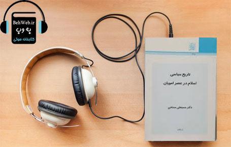 دانلود کتاب صوتی تاریخ سیاسی اسلام در عصر امویان نوشته دکترحسینعلی ممتحن
