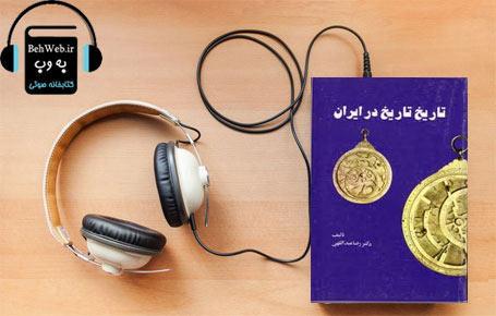 دانلود کتاب صوتی تاریخ تاریخ درایران نوشته رضا عبداللهی