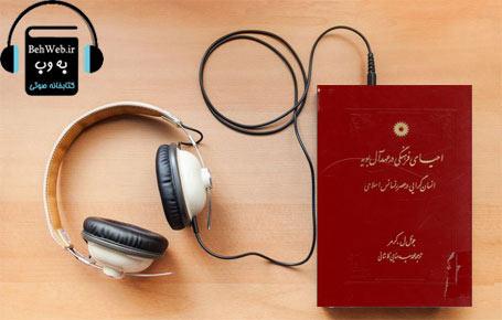 دانلود کتاب صوتی احیای فرهنگی در عهد آل بویه نوشته جوئل ل. كرمر