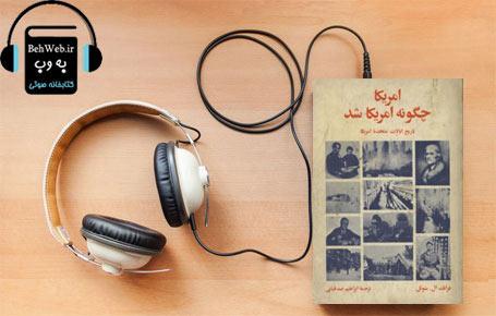 دانلود کتاب صوتی آمریکا چگونه آمریکا شد نوشته فرانک ال.شوئل