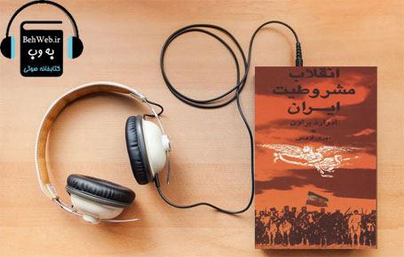 دانلود کتاب صوتی انقلاب مشروطیت ایران نوشته ادوارد براون