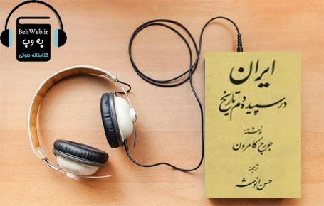 دانلود کتاب صوتی ایران در سپیده دم تاریخ نوشته جورج کمرون