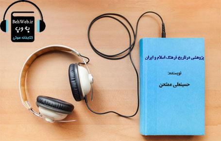 دانلود کتاب صوتی پژوهشی در تاریخ فرهنگ اسلام و ایران نوشته حسینعلی ممتحن