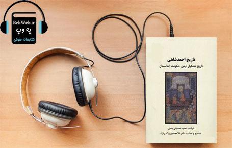 دانلود کتاب صوتی تاریخ احمد شاهی -تاریخ تشکیل اولین حکومت افغانستان نوشته محمود حسینی جامی