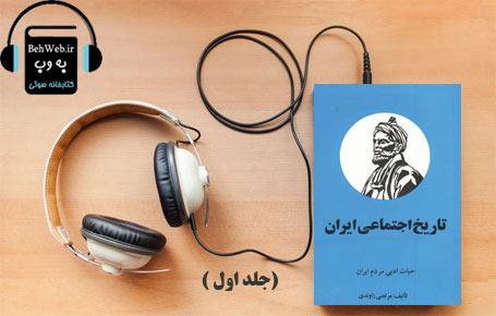 دانلود کتاب صوتی تاریخ اجتماعی ایران (جلد اول) نوشته  مرتضی راوندی