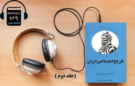 دانلود کتاب صوتی تاریخ اجتماعی ایران (جلد دوم ) نوشته  مرتضی راوندی