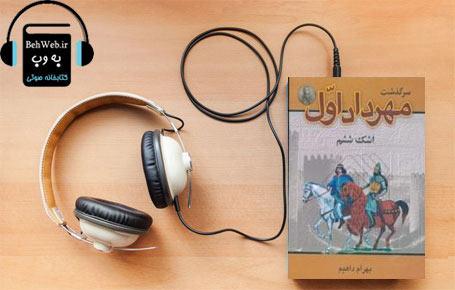 دانلود کتاب صوتی سرگذشت  مهرداد اول (اشک ششم) نوشته بهرام داهیم