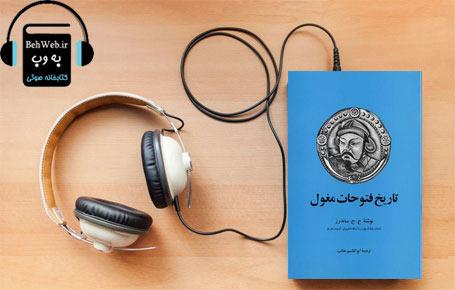 دانلود کتاب صوتی تاریخ فتوحات مغول نوشته جان جوزف ساندرز