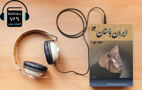 دانلود کتاب صوتی تاریخ ایران باستان یا تاریخ مفصل ایران قدیم ( جلد اول ) نوشته حسن پیرنیا