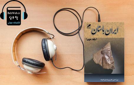دانلود کتاب صوتی تاریخ ایران باستان یا تاریخ مفصل ایران قدیم ( جلد دوم ) نوشته حسن پیرنیا