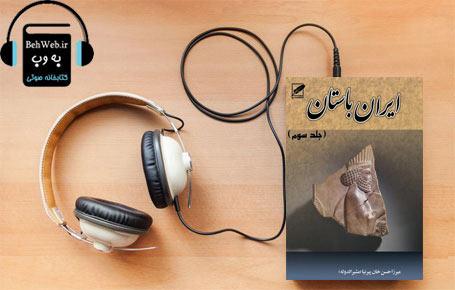 دانلود کتاب صوتی تاریخ ایران باستان یا تاریخ مفصل ایران قدیم ( جلد سوم ) نوشته حسن پیرنیا