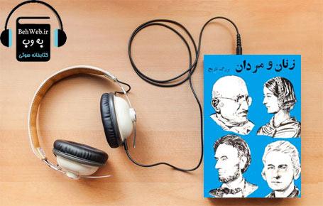 دانلود کتاب صوتی زنان و مردان بزرگ تاریخ نوشته لسلی دبلیو لیویت