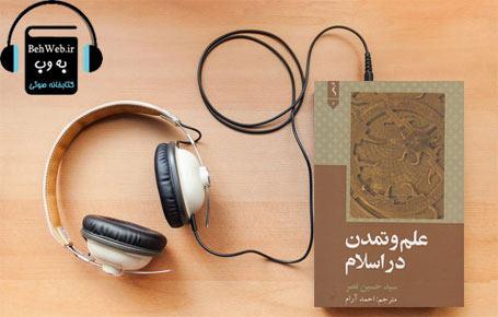 دانلود کتاب صوتی علم و تمدن در اسلام نوشته حسین نصر