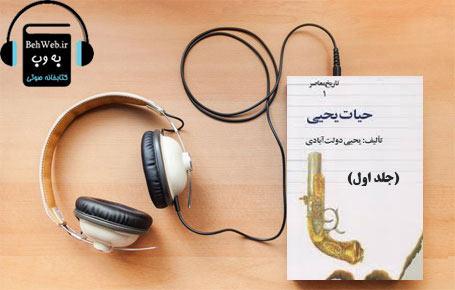 دانلود کتاب صوتی حیات یحیی (جلد اول) نوشته یحیی دولت آبادی