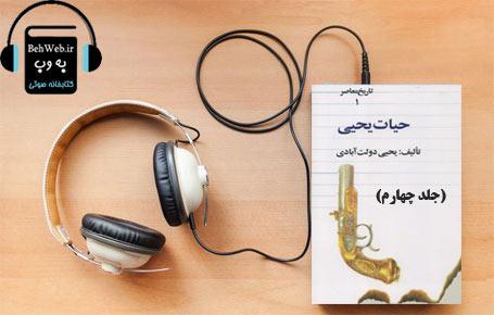 دانلود کتاب صوتی حیات یحیی (جلد چهارم) نوشته یحیی دولت آبادی