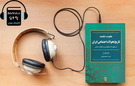 دانلود کتاب صوتی مقاومت شکننده-تاریخ تحولات اجتماعی ایران نوشته جان فوران