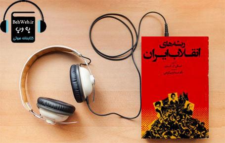 دانلود کتاب صوتی ریشه های انقلاب ایران نوشته نیکی آر کدی