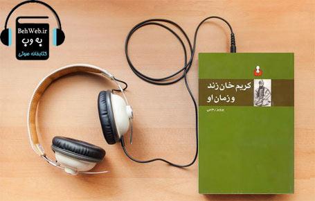 دانلود کتاب صوتی کریمخان زند و زمان او نوشته پرویز رجبی