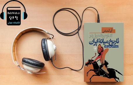 دانلود کتاب صوتی تداوم و تحول در تاریخ میانه ایران  نوشته آن لمبتون