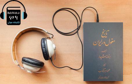 دانلود کتاب صوتی تاریخ مغول در ایران نوشته برتولد اشپولر