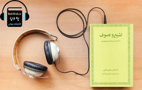 دانلود کتاب صوتی تشیع و تصوف تا آغاز سده دوازدهم هجری نوشته کامل مصطفی الشیبی